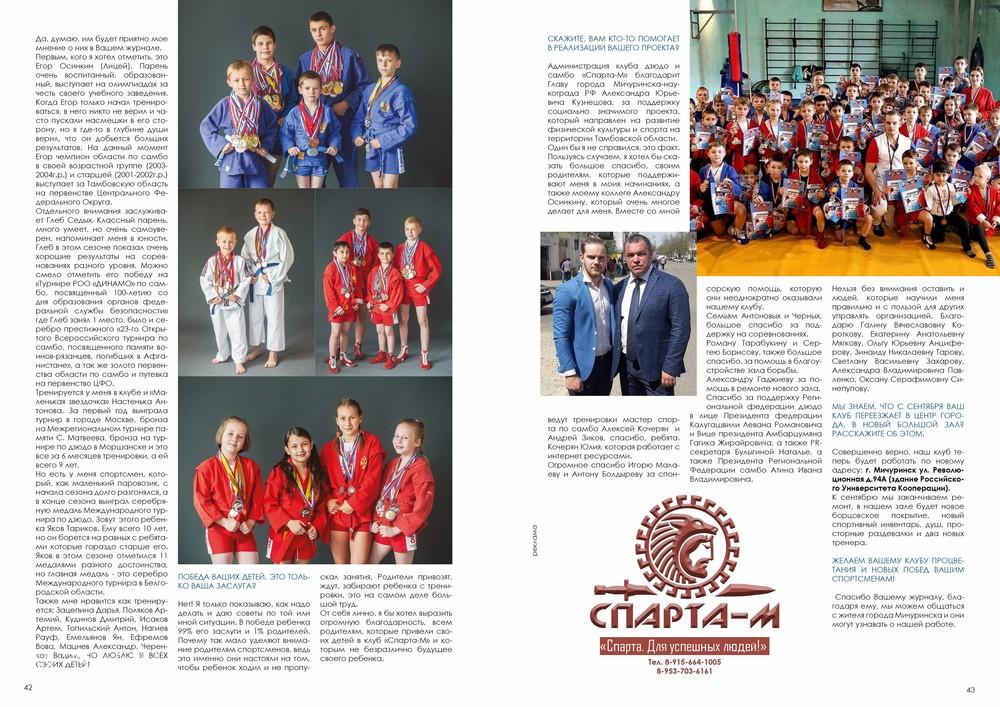 NEWSTYLE №6 сентябрь-ноябрь 2017