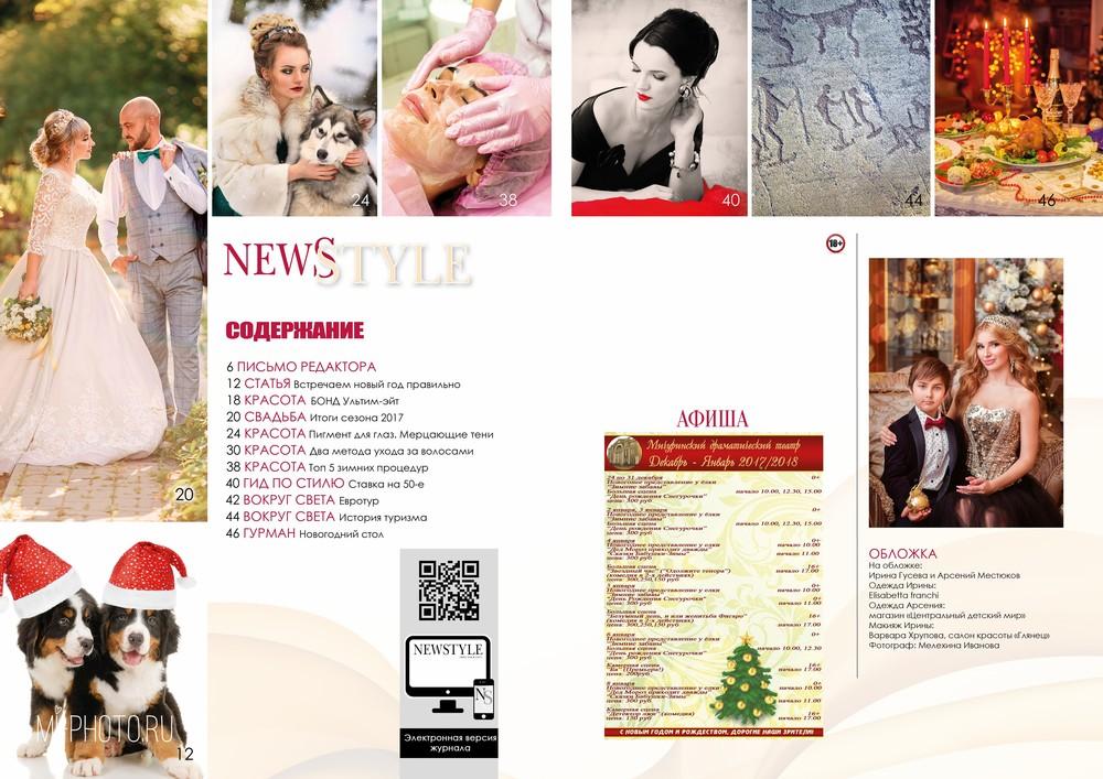 NEWSTYLE №7 январь-февраль 2018