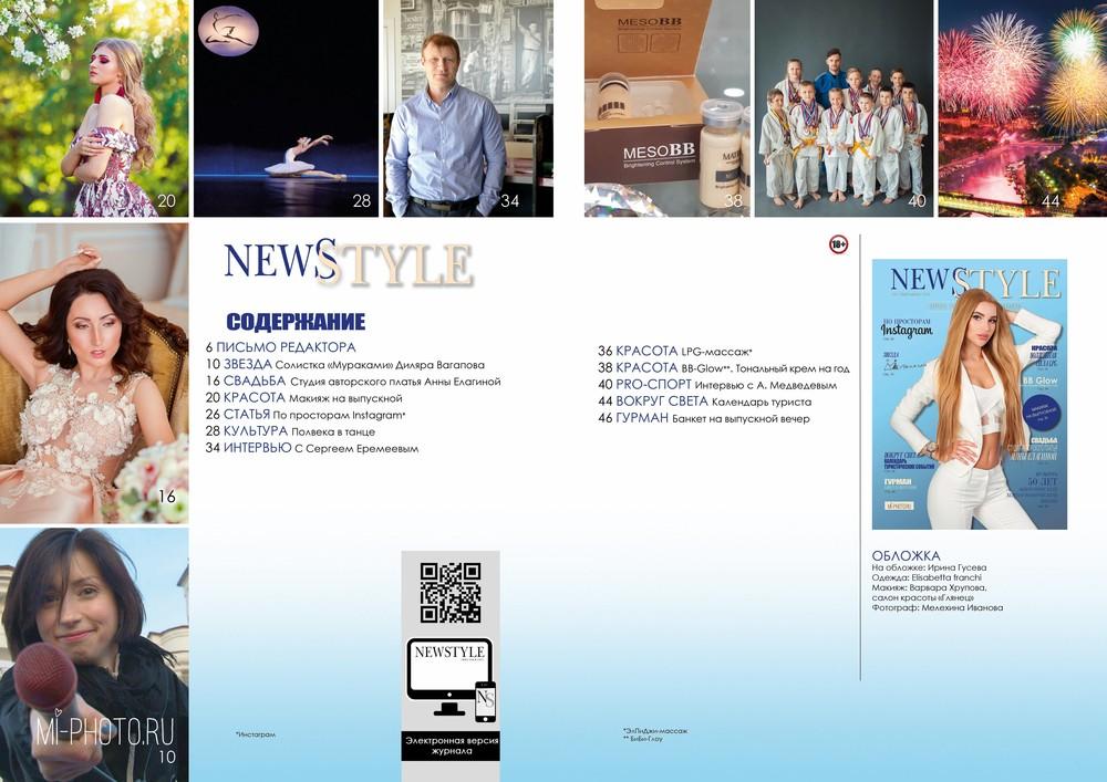 NEWSTYLE №8 июнь-август 2018