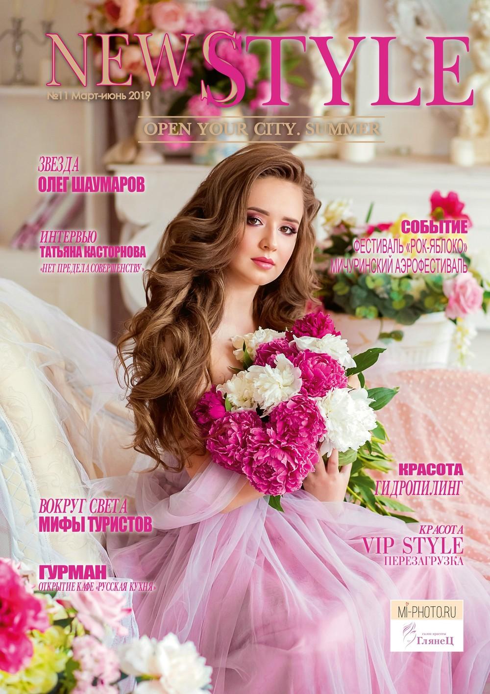 NEWSTYLE №11 Март-июнь 2019