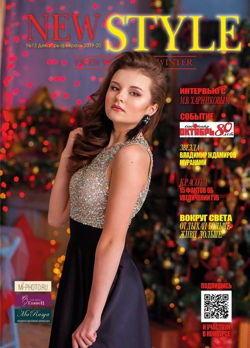 NEWSTYLE №13 Декабрь-февраль 2019-20