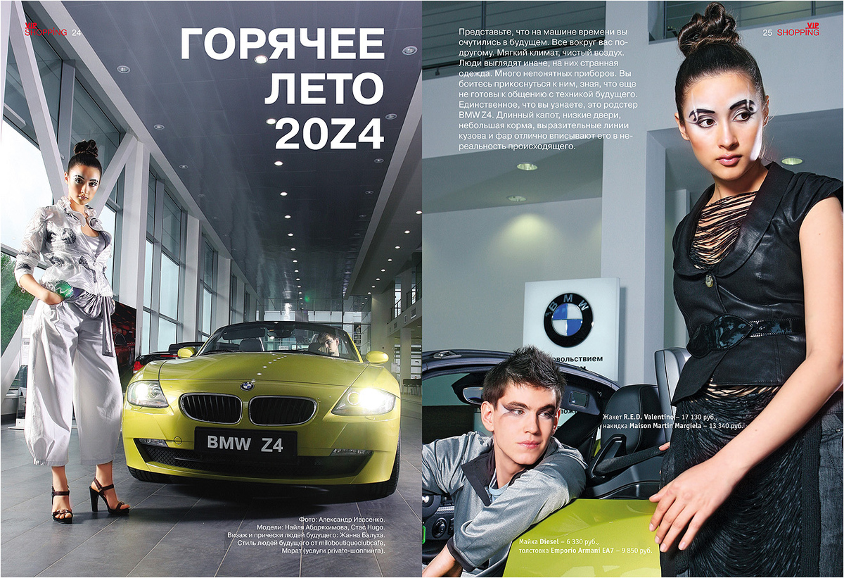 Рекламная и фэшн-фотография