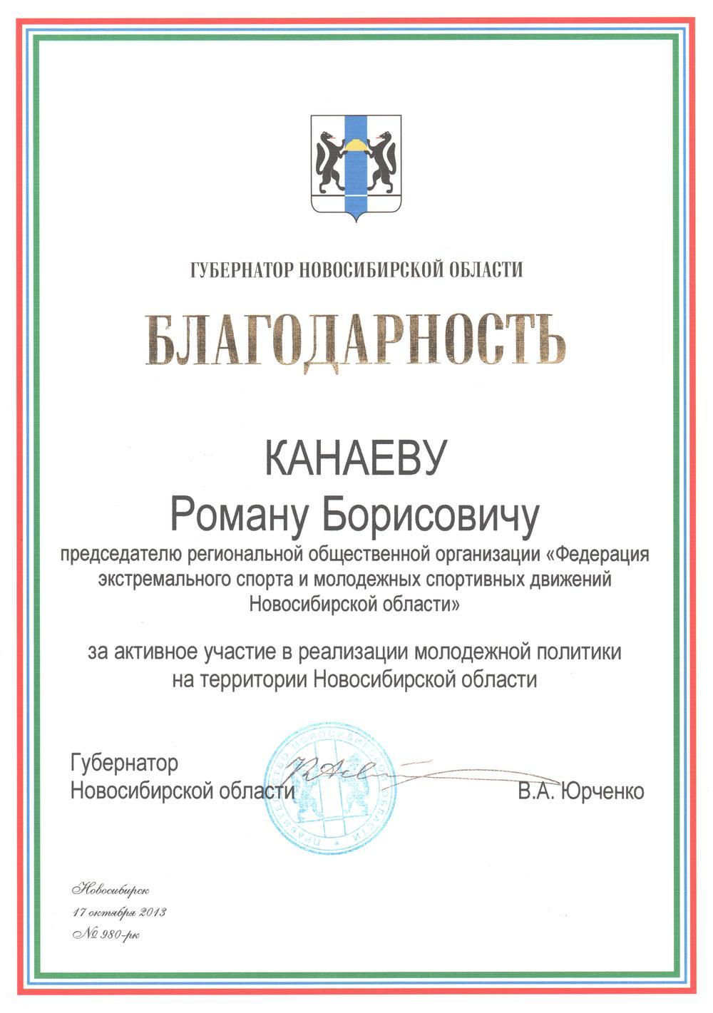 Юрченко 2013