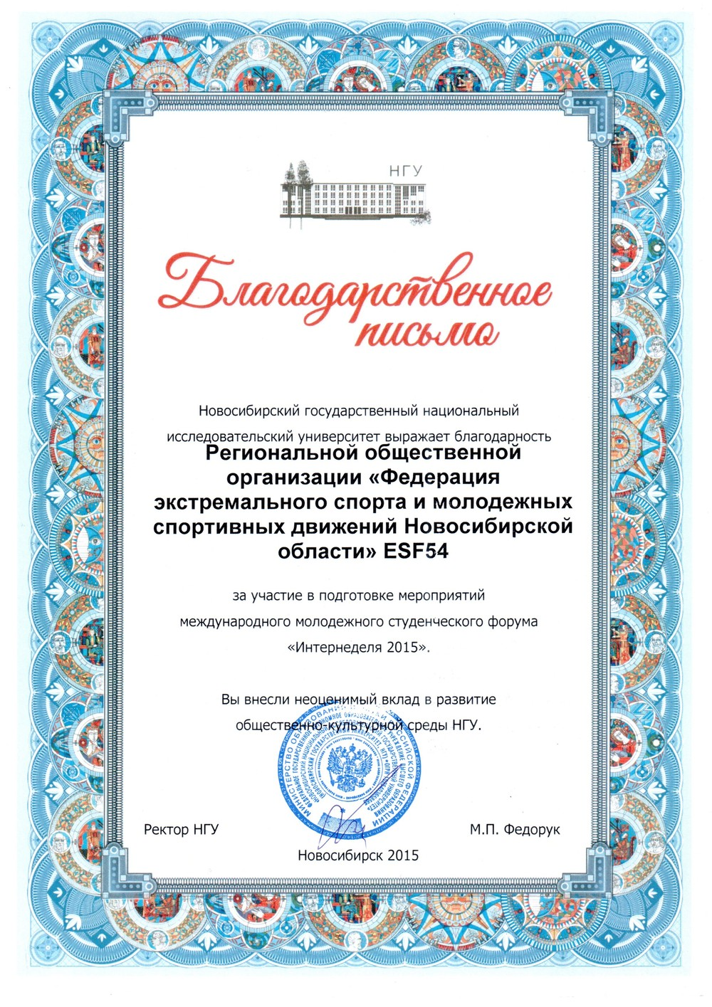 Федорук НГУ 2015