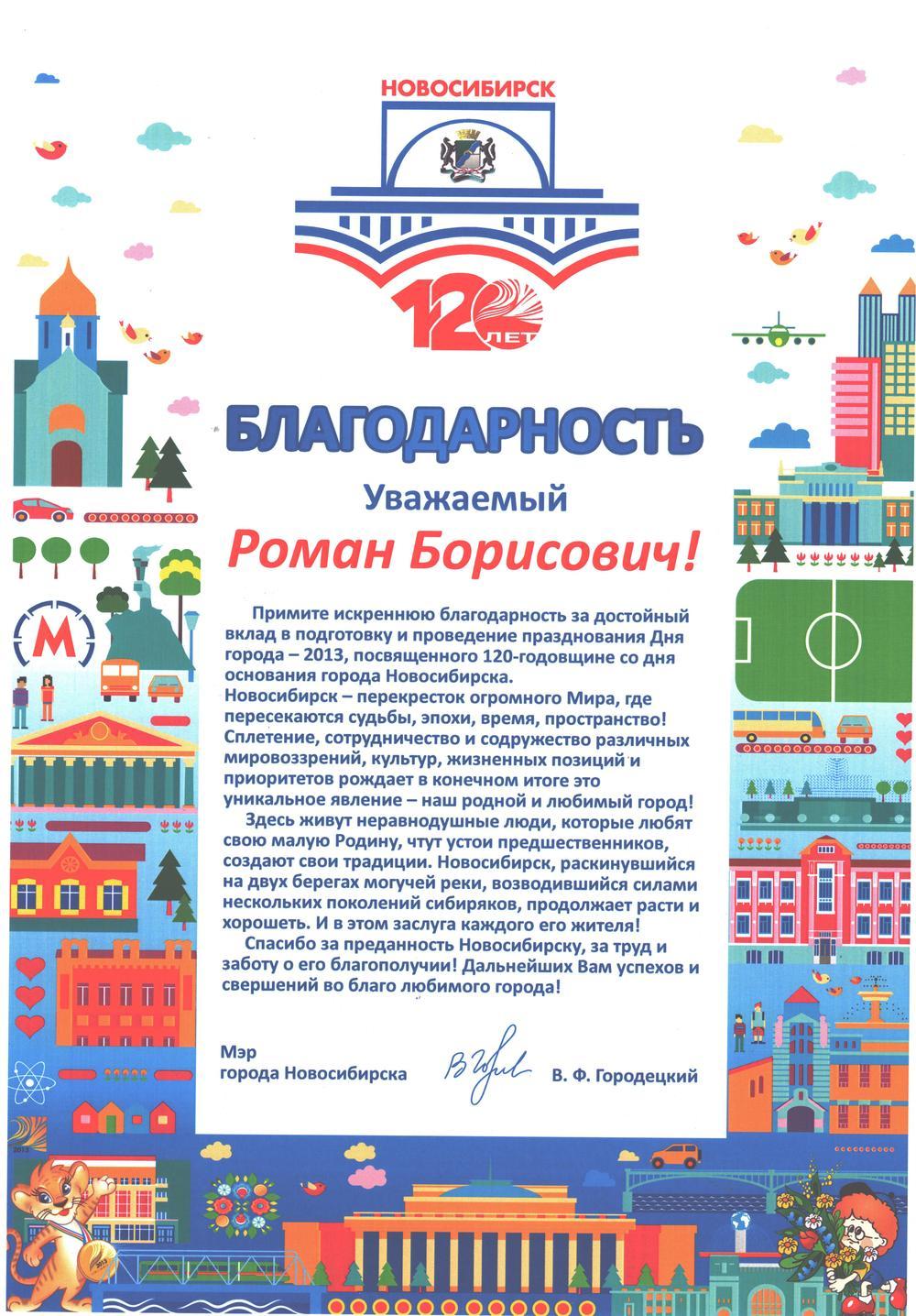 Городецкий 2013