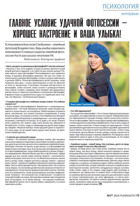 Интервью со мной в журнале VladHealth