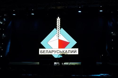БЕЛАРУСЬКАЛИЙ 60 лет
