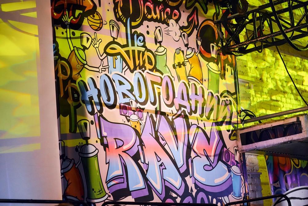 Street Style REGULA - Новогодний РЕЙВ