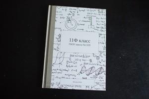 Полиграфический альбом с единой версткой для 11 класса