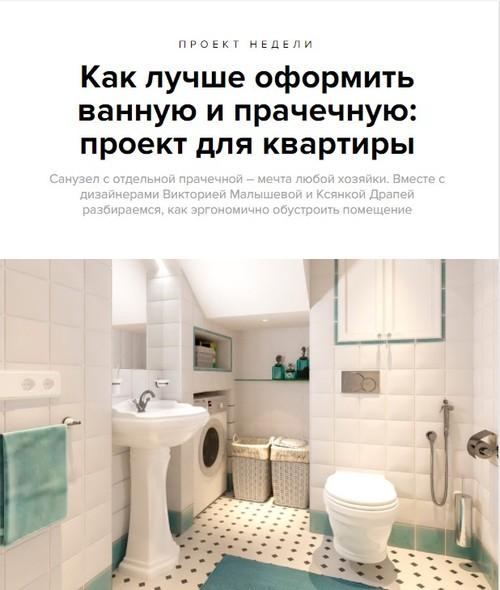 ПРОЕКТ НЕДЕЛИ: Как лучше оформить ванную и прачечную
