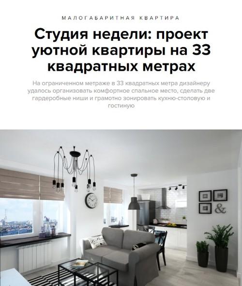 СТУДИЯ НЕДЕЛИ: проект уютной квартиры на 33 квадратных метрах
