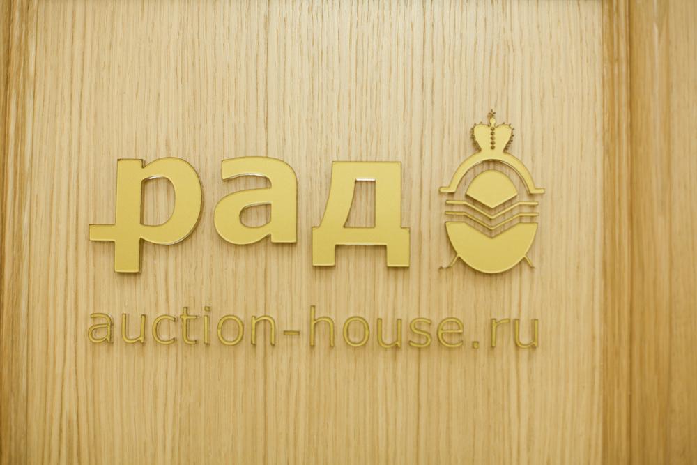 «Российский аукционный дом» пер. Гривцова