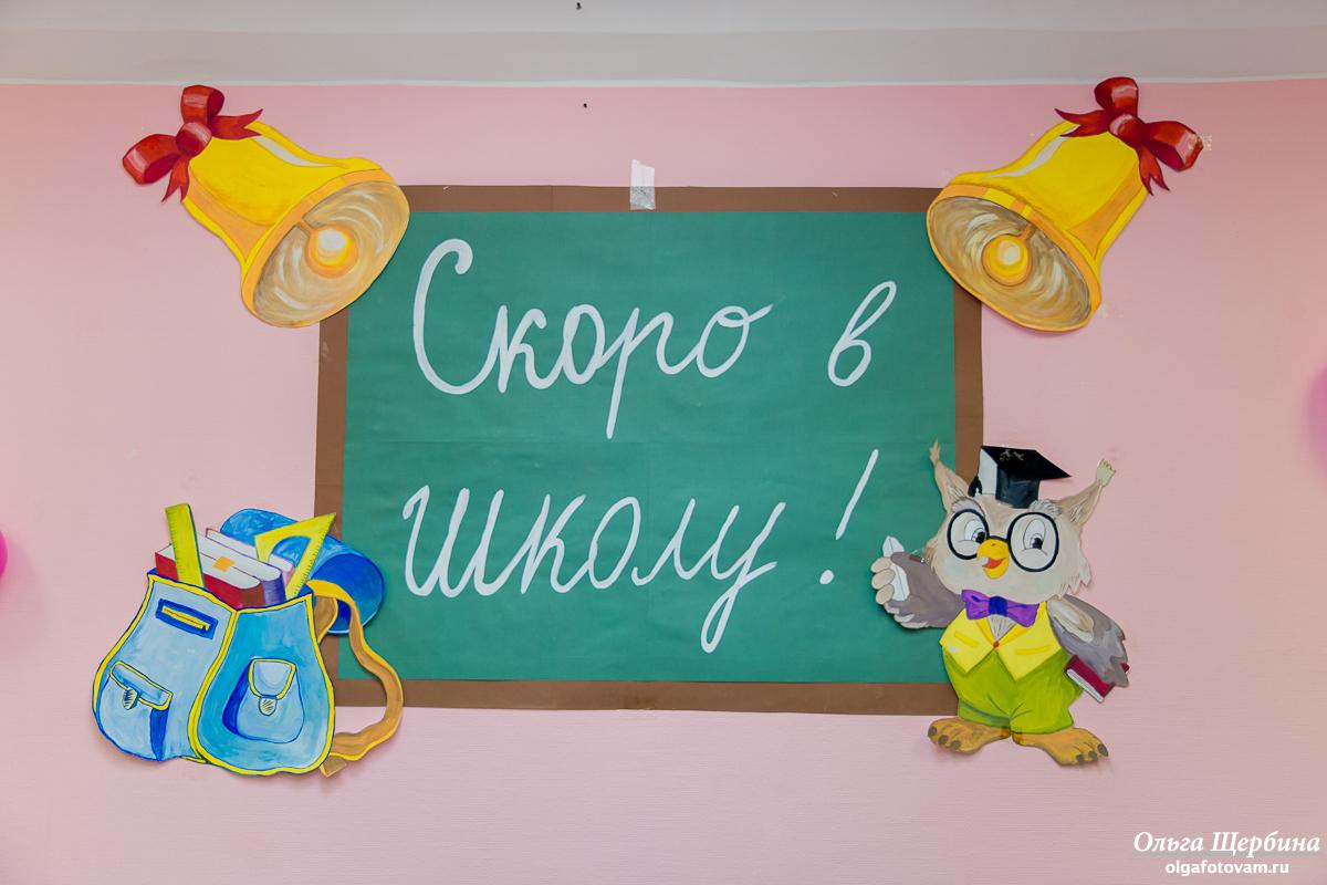 Выпускной в детском саду 3
