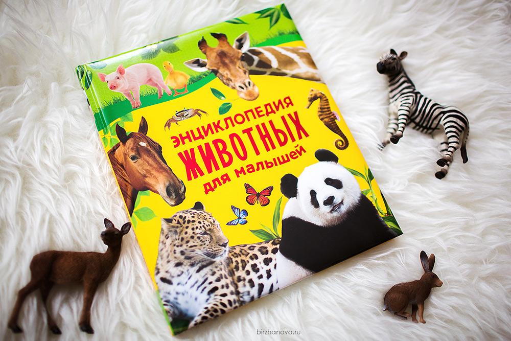 Энциклопедия о животных для малышей