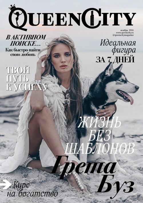 Журнал ноябрь