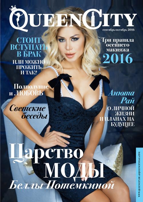 СЕНТЯБРЬ-ОКТЯБРЬ 2016