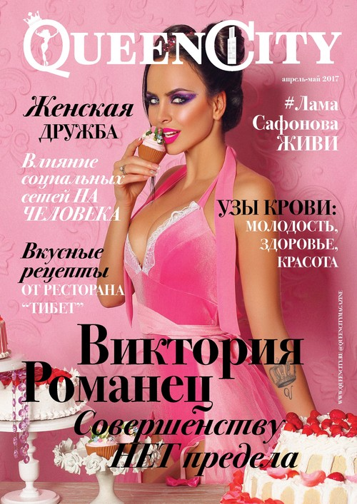 NEW COVER!!!АПРЕЛЬ-МАЙ