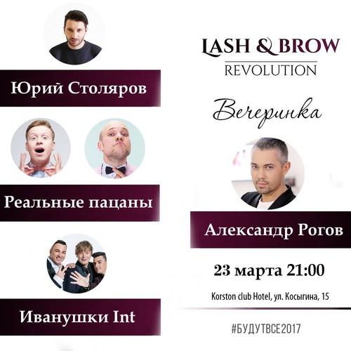 23 марта состоялась вечеринка  LASH & BROW REVOLUTION и LASH BEAUTY AWARDS в Korston club Hotel