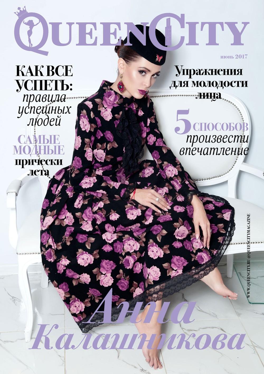 Журнал ИЮНЬ 2017