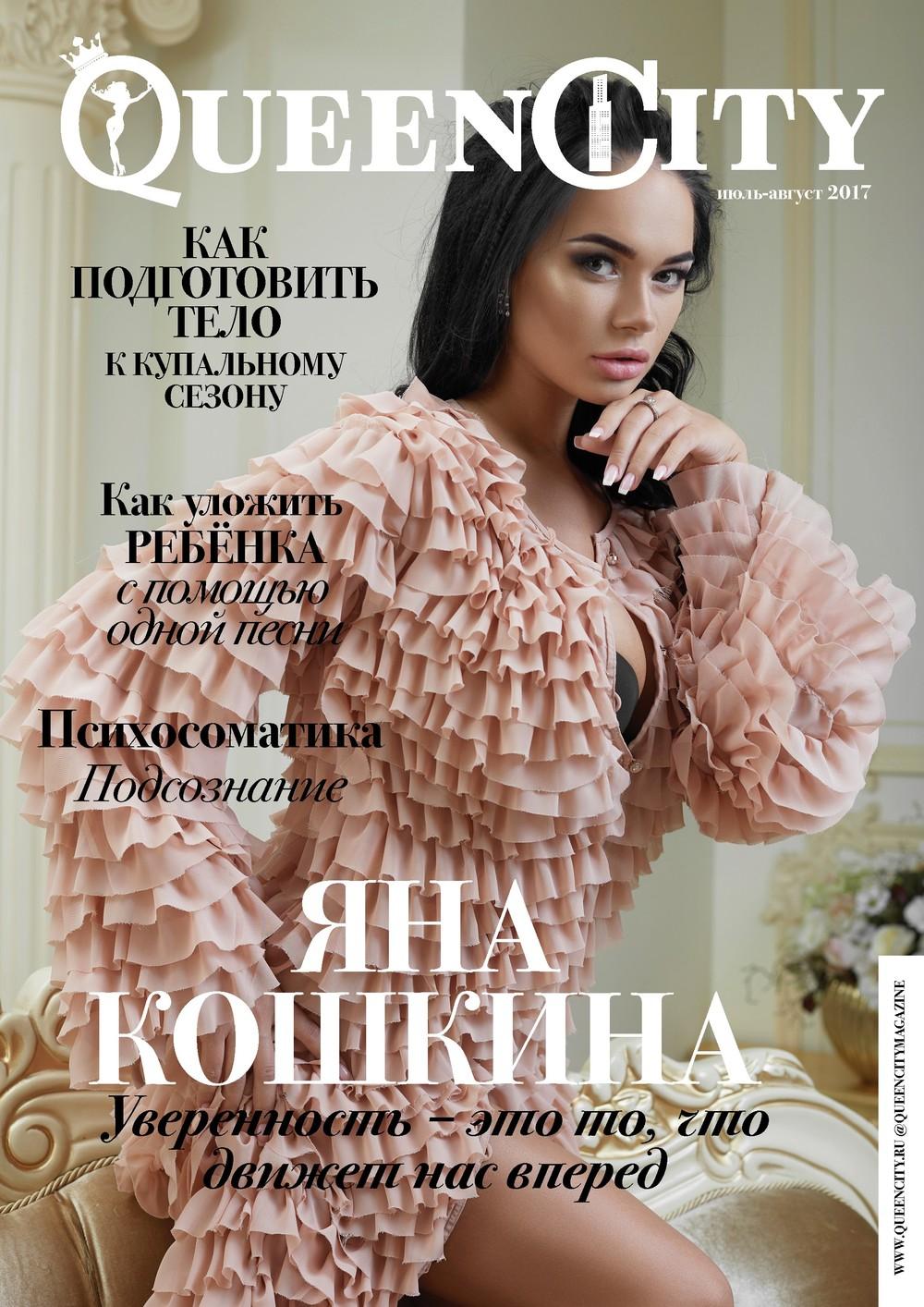 Журнал ИЮЛЬ-АВГУСТ 2017