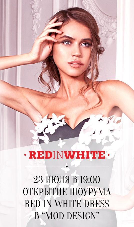 Открытие шоурума вечерних платьев «Red In White»