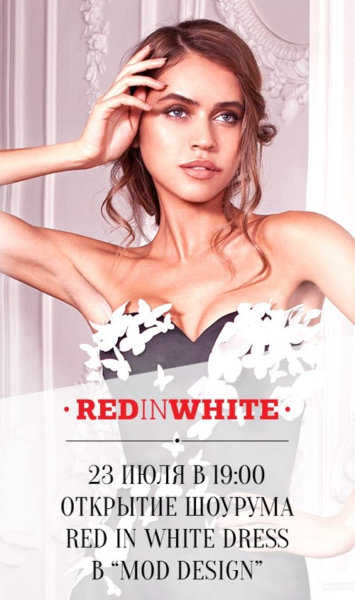 Открытие шоурума вечерних платьев «Red In White»