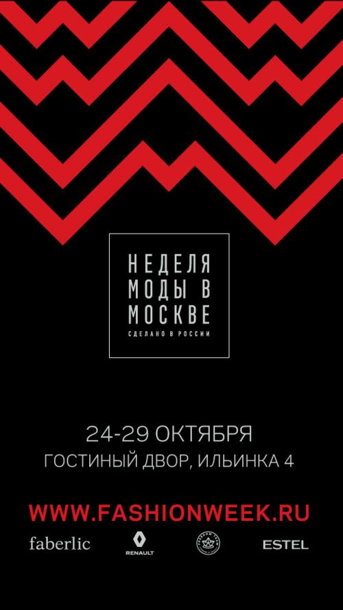 38 сезон Недели Моды в Москве