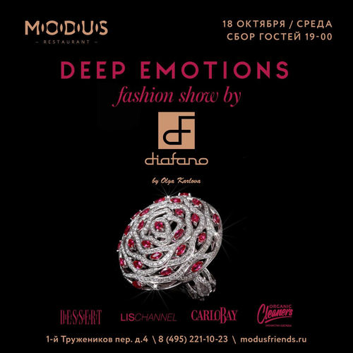 Ресторан Modus 18 октября / среда Fashion show by Diafano - Deep Emotions