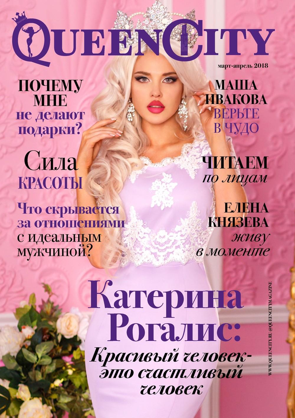 COVER МАРТ-АПРЕЛЬ 2018