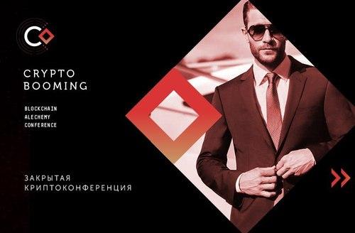 Криптоконференция CryptoBOOMing 30 апреля в Houdini