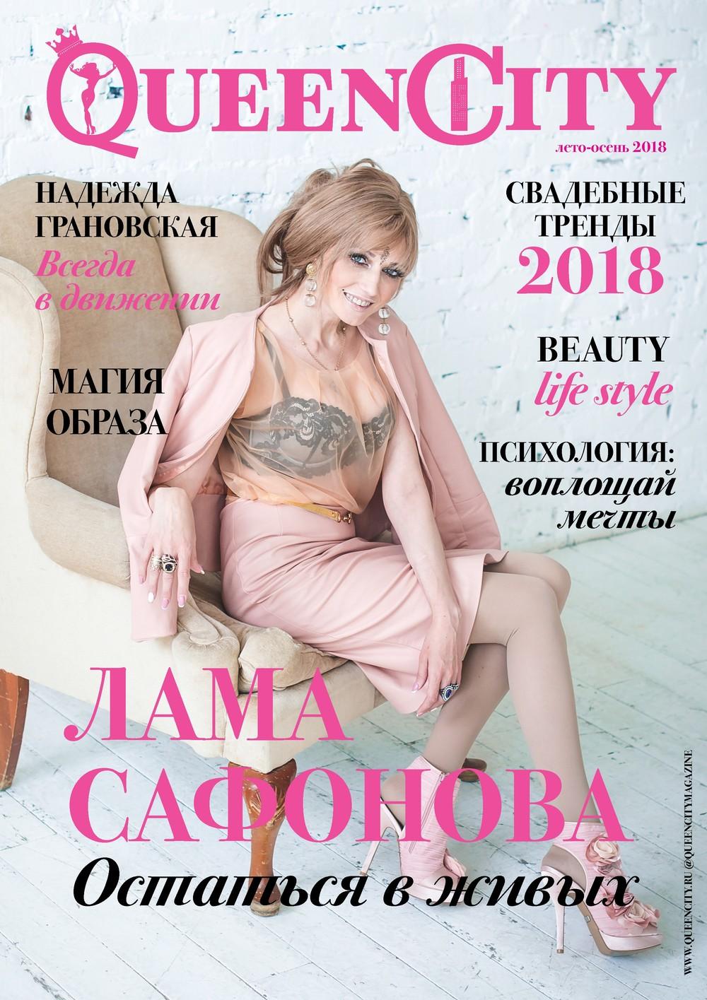 NEW COVER ЛЕТО-ОСЕНЬ 2018