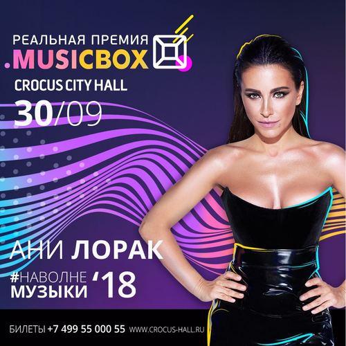 Реальная премия MusicBox 2018