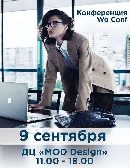 9 сентября: лучшие бизнесвумен России раскроют свои секреты участницам конференции WoClub Conf