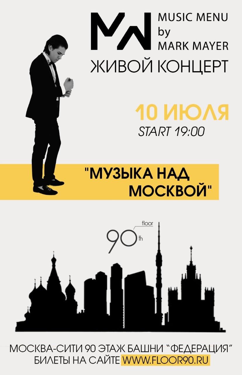 «Музыка над Москвой»