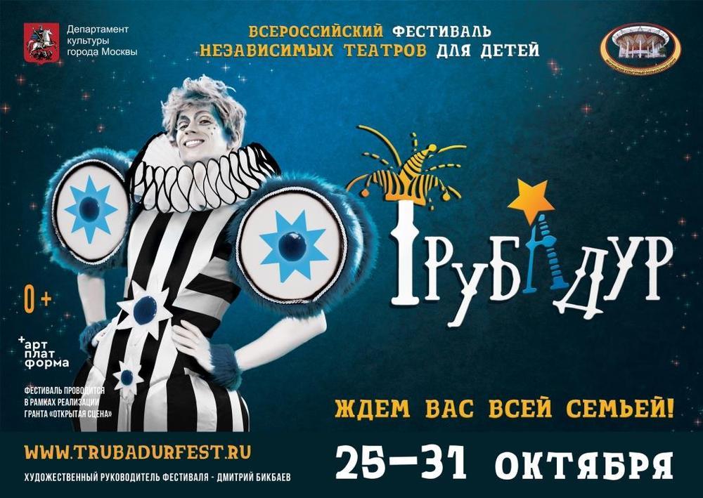 Всероссийский фестиваль независимых театров «Трубадур» продолжает прием заявок
