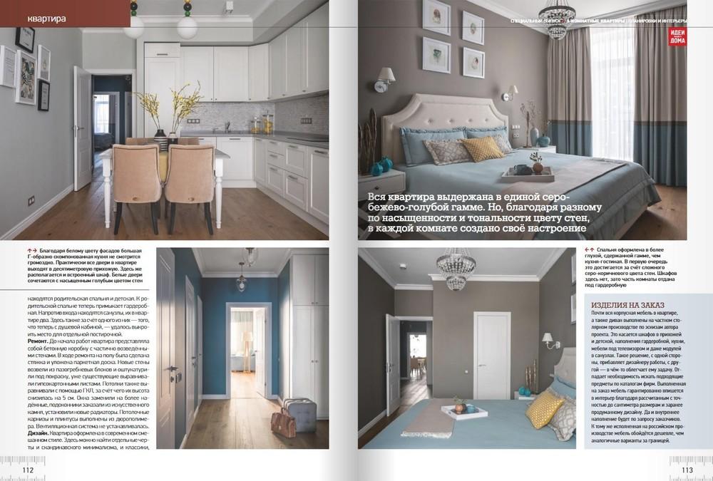 Журнал ИВД (спецвыпуск 3-комнатные квартиры)