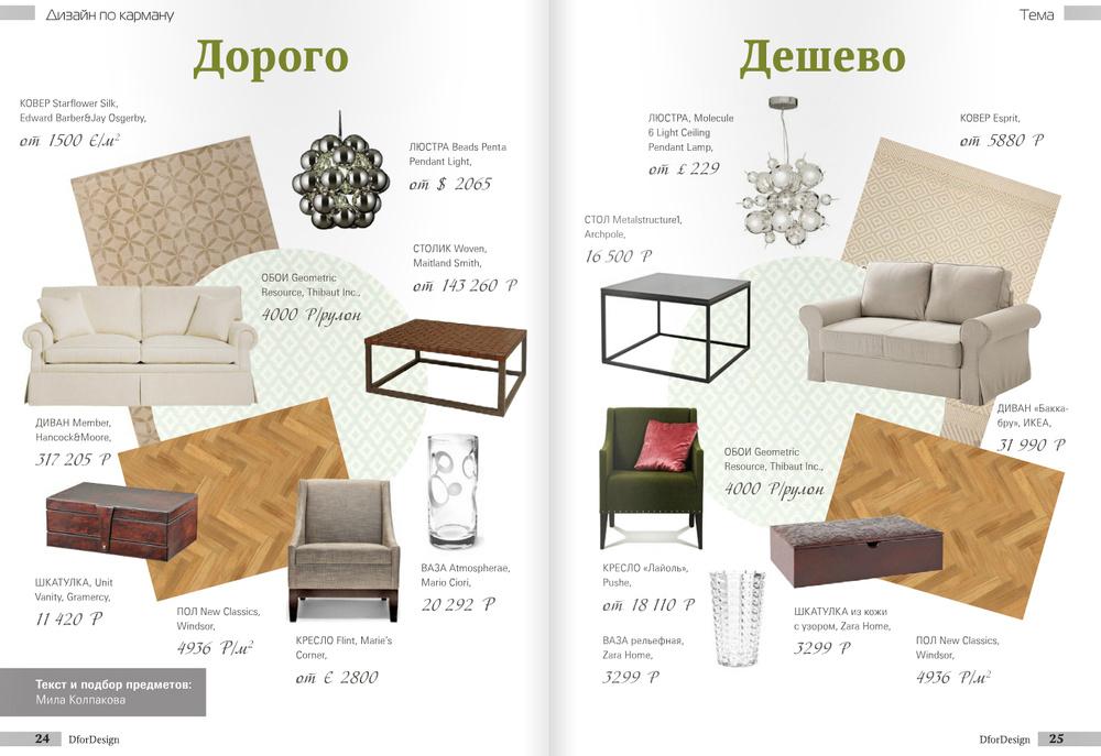 D for Design №9
