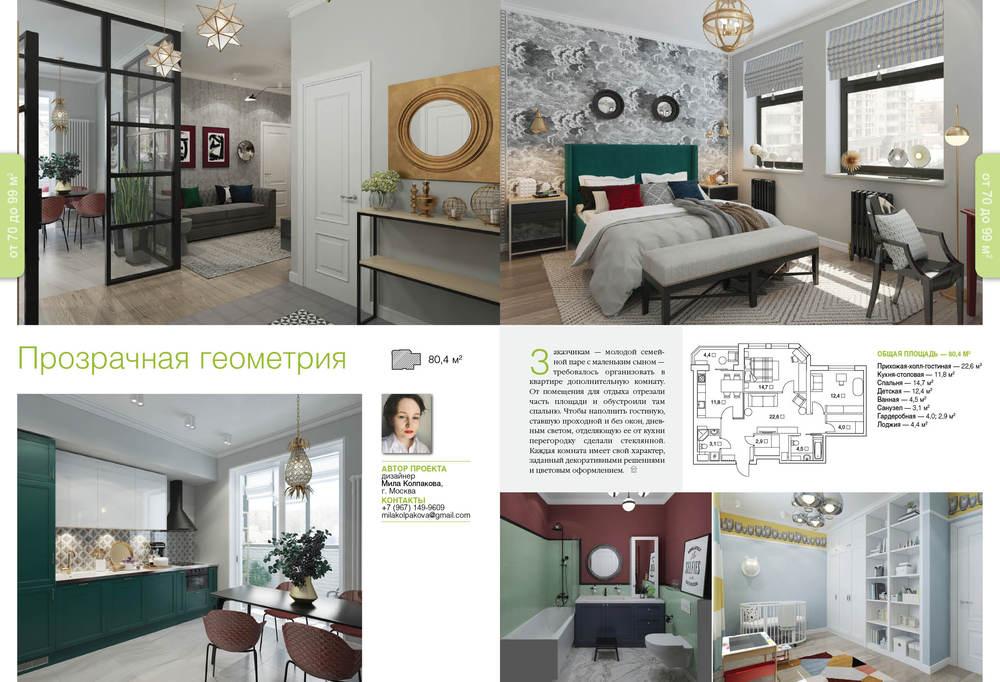 Журнал Красивые квартира (спецвыпуск