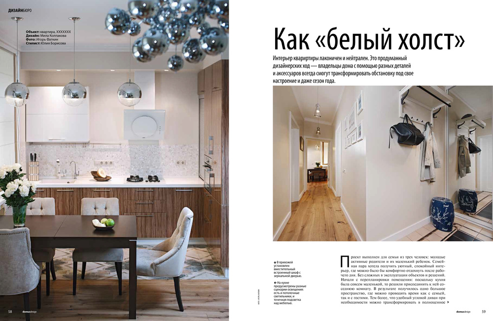 Журнал Domus Design