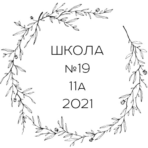 19 школа 11 А