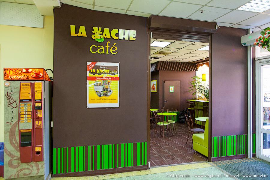Кафе La Vache в Универсаме СемьЯ